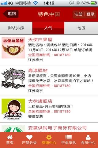 特色中国 screenshot 3