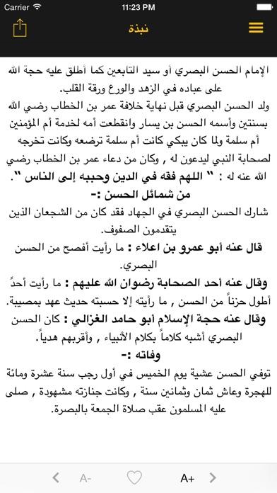 كلام من ذهب : الحسن البصري رحمه اللهلقطة شاشة1