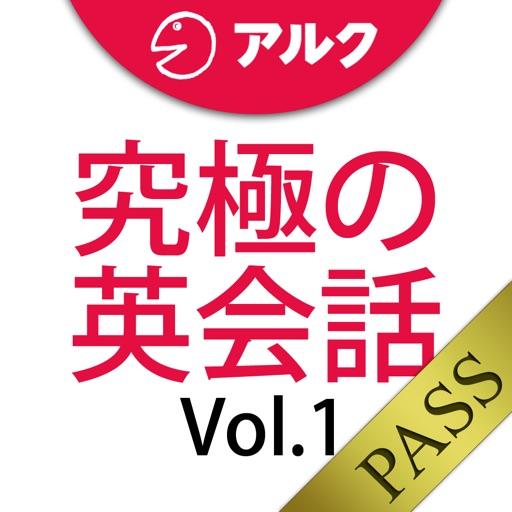 究極の英会話 [中学1年レベル英文法] Vol.1 [アルク] (添削機能つき) [for PASS]