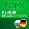 Речник Немски - Български ПРОФЕСИОНАЛЕН от PONS