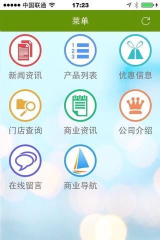 古顺奇隆 screenshot 3