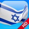 Hebrew in a Month HD