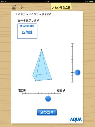 いろいろな立体 さわってうごく数学「AQUAアクア」 Screenshot
