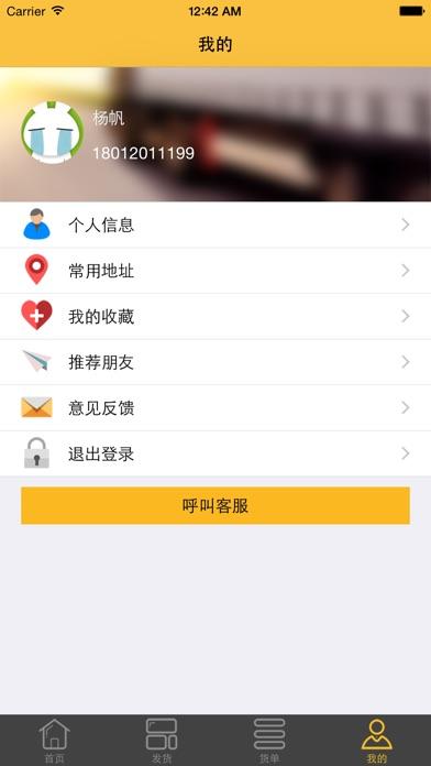 download 小蜜蜂物流货主版 apps 1