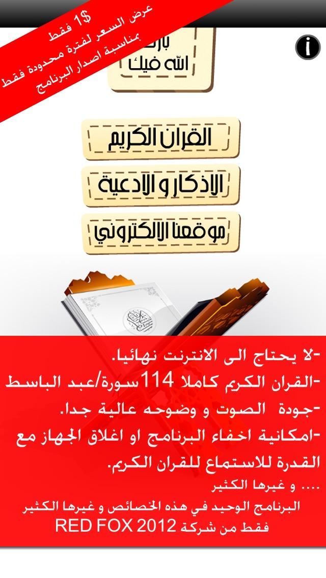 الشيخ عبد الباسط عبد الصمد القرآن الكريم تجويد al Quran Al Kareem abdul al baset Abdel Samad Tajweedلقطة شاشة3