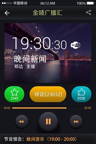 金唛广播汇 screenshot 4