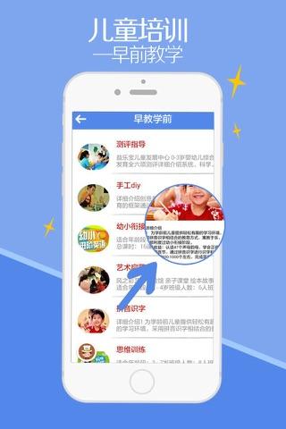 儿童培训-客户端 screenshot 2