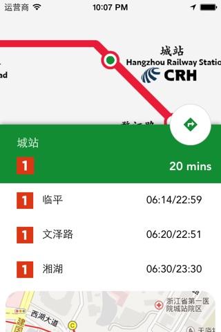 杭州地铁 - 您最好用的出行助手 (最新路线信息) screenshot 2