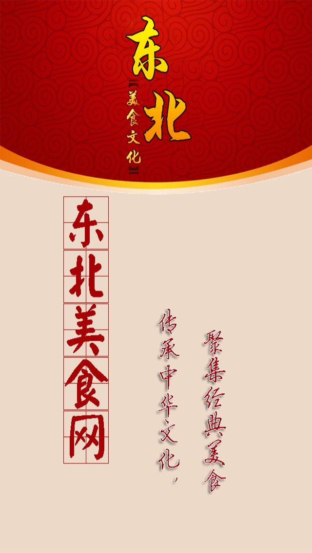 download 东北美食网 apps 2