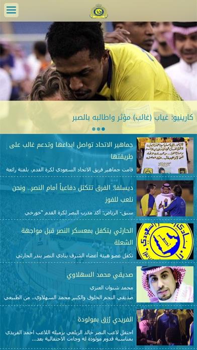 Saudi NFC - نصرنالقطة شاشة2