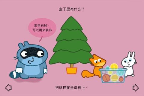 Pango Christmas screenshot 2