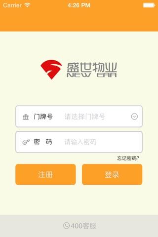 盛世物业 for iPhone screenshot 4