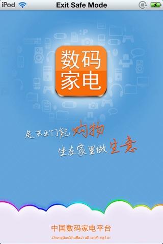 中国数码家电平台 screenshot 1