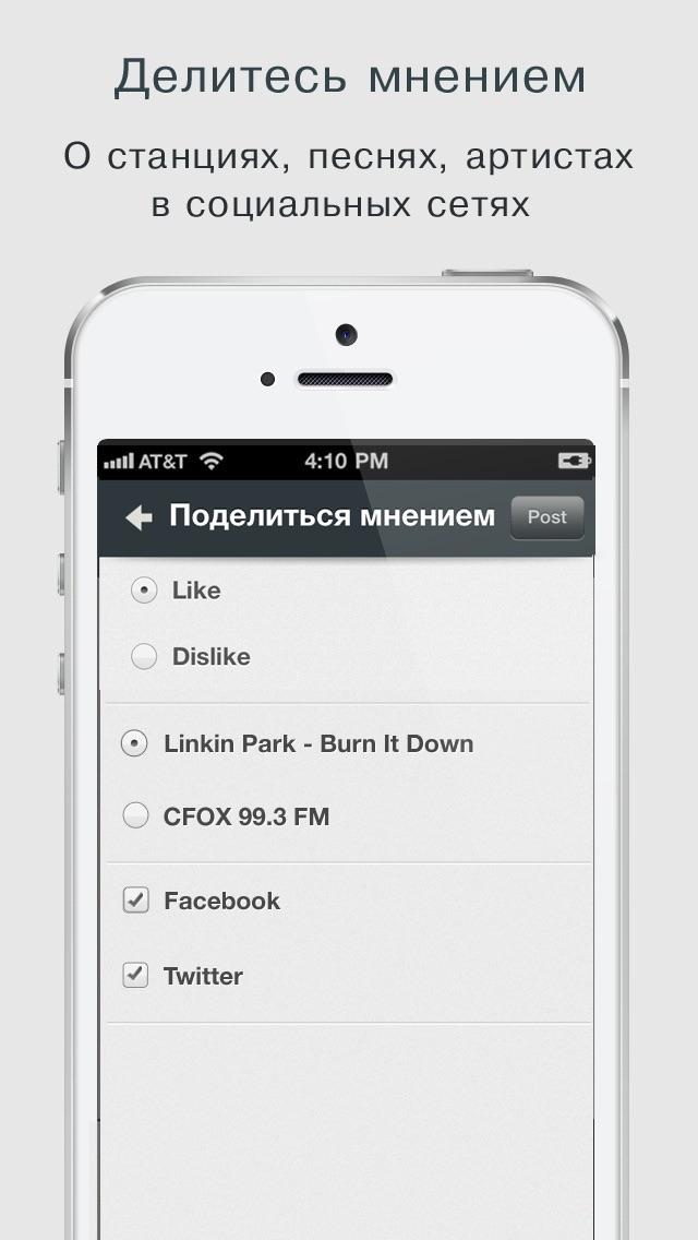 Радио Плеер OneTuner Pro - музыка бесплатно, 65 жанров!