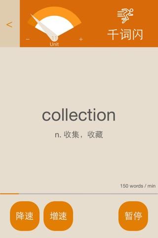快背单词-各类英语考试必备,上班族背单词的利器,短期内提升词汇量的法宝 screenshot 4