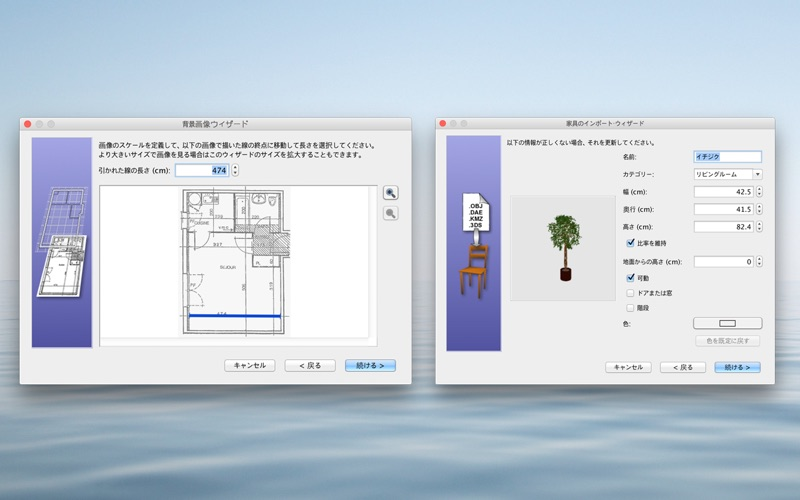 sweet home 3d mac app store. Black Bedroom Furniture Sets. Home Design Ideas