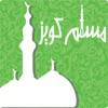 Muslim Quiz - مسلم كويز