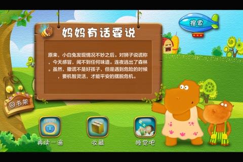 小河马讲故事 screenshot 4
