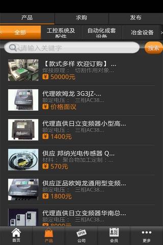 自动化设备商城 screenshot 2