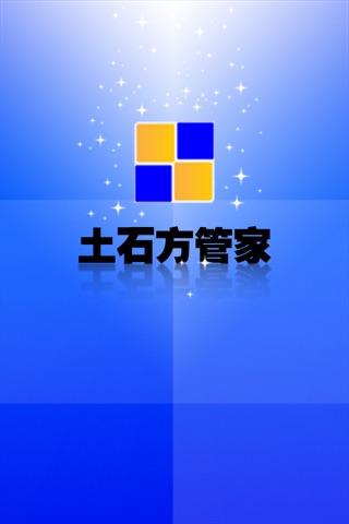 土石方管家 screenshot 1