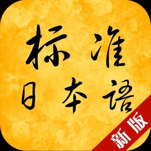 新版标准日本语-初级上下册,中级上下册