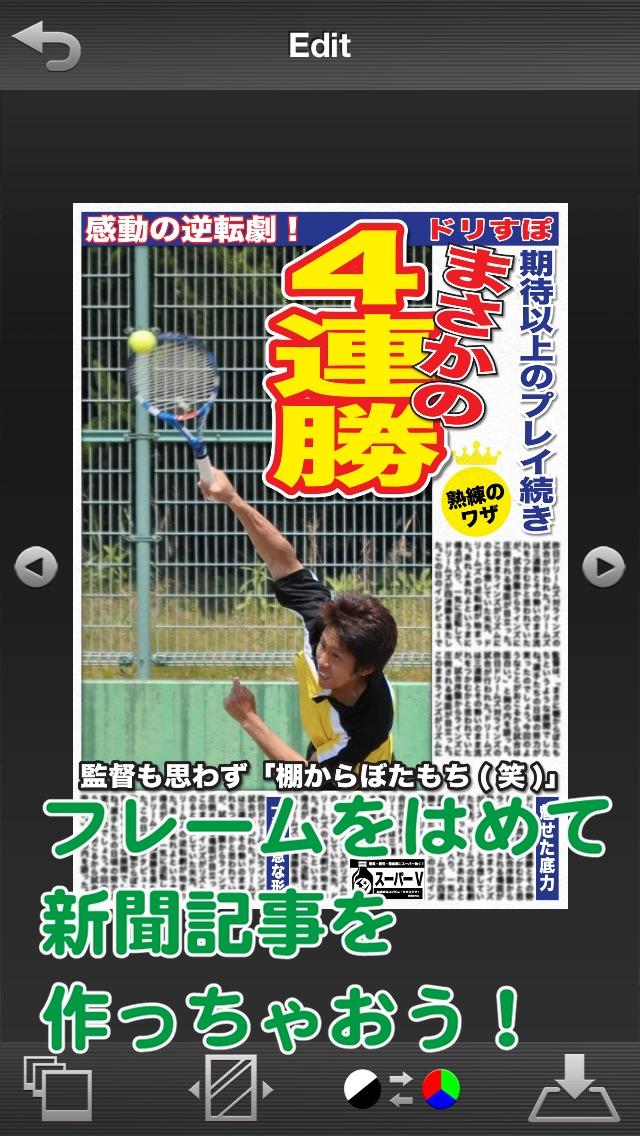 スピード感はそのままに、わが子のスポーツ姿... screenshot1