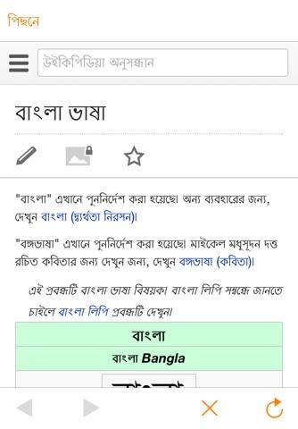 Bengali Keyboard screenshot 4