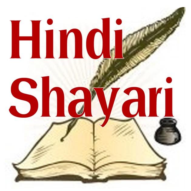 Nano Ki Do Baat Song Free Download: Hindi Shayari On The App Store