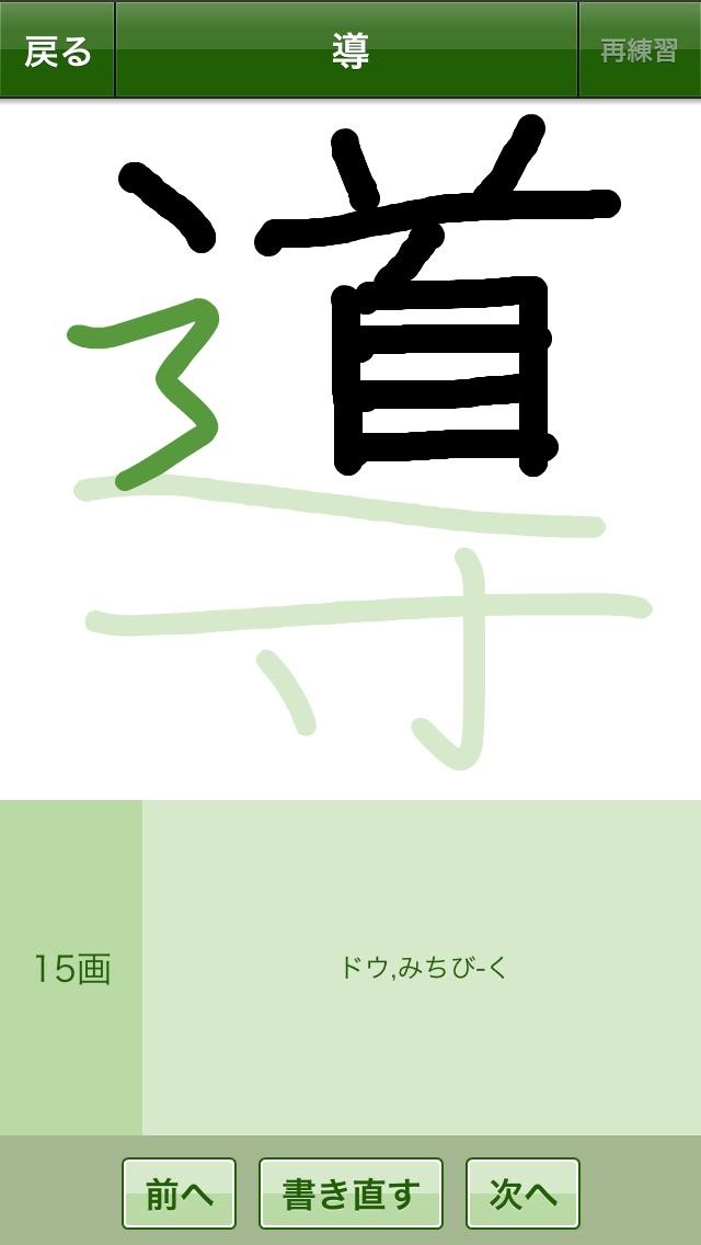 漢字の練習帳 五年生のおすすめ画像3