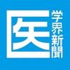 週刊医学界新聞 for iPhone