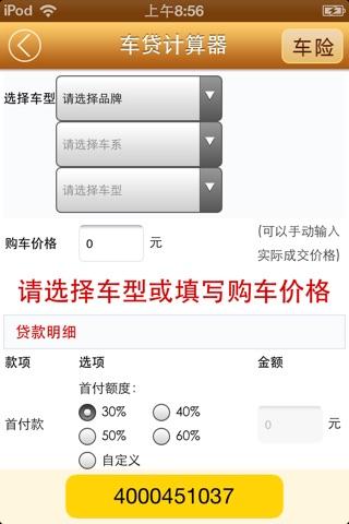 东北二手车 screenshot 4