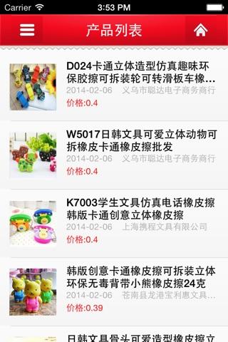 义乌文化用品网 screenshot 3