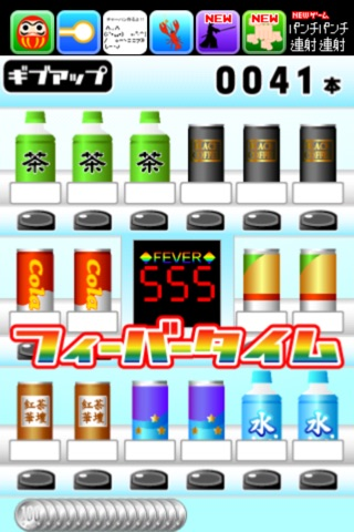 VendingMachine777 screenshot 4