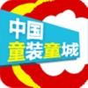 中国童装童城