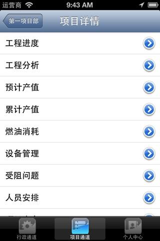 土石方管家 screenshot 3