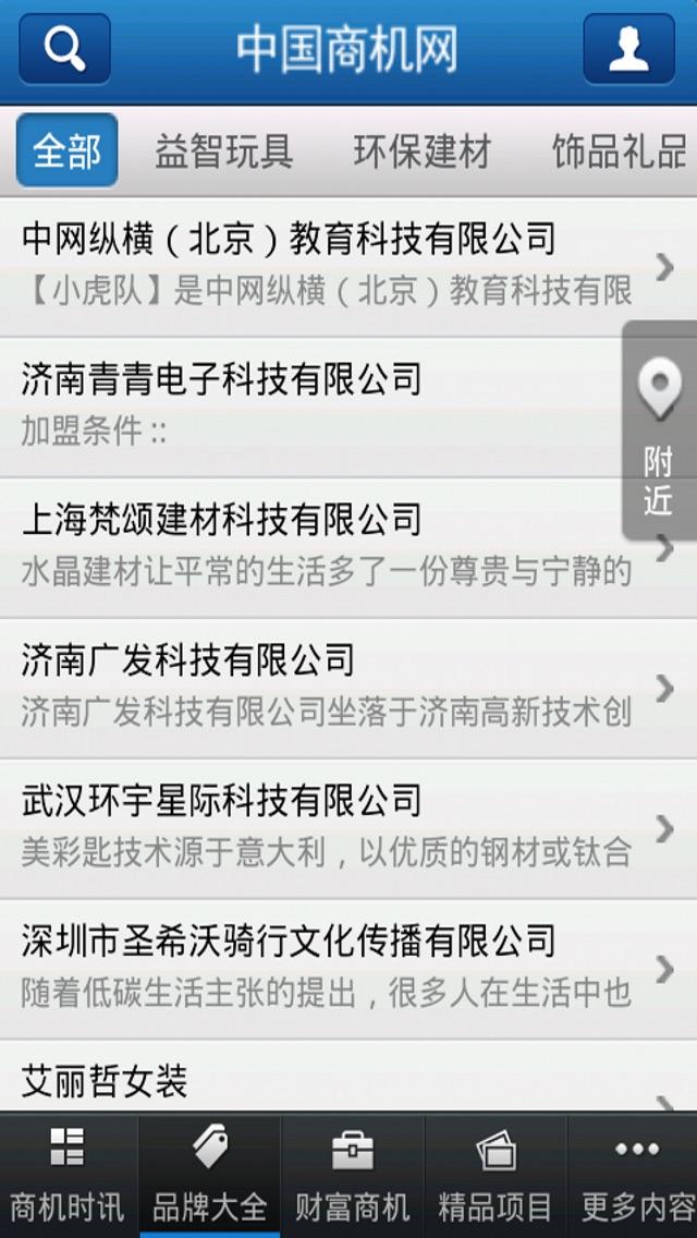 中国商机门户屏幕截图1