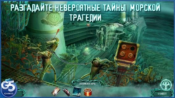 Проклятый корабль, Коллекционное издание (Full) Screenshot