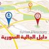 دليل الجالية السورية