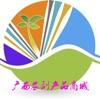 广西农副产品商城