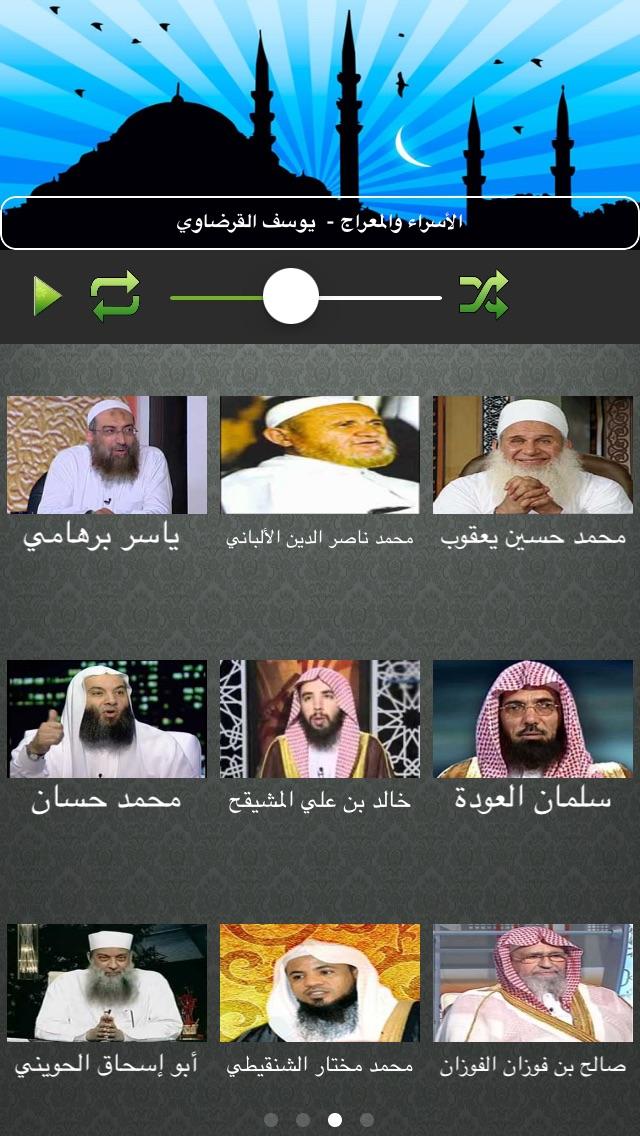 موسوعة الدروس الاسلامية - محاضراتلقطة شاشة3