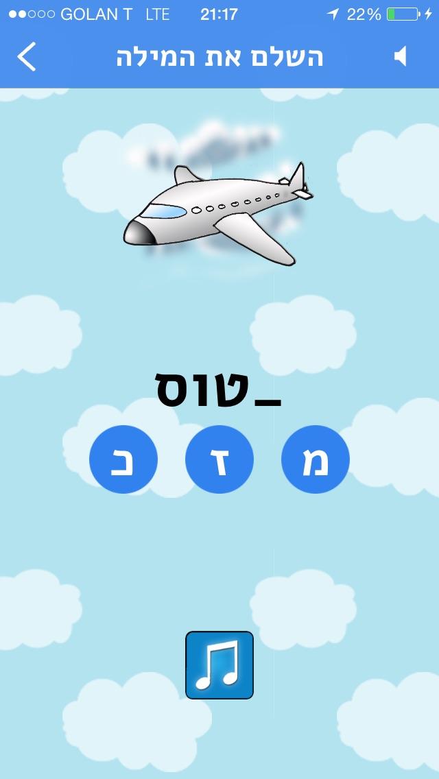 לומדים עברית לילדים Screenshot 3