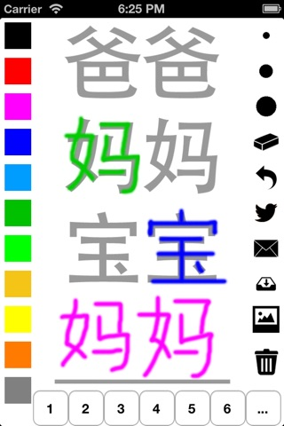 幼儿涂色学认字-人物篇 screenshot 1