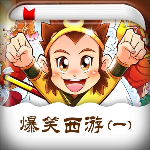 石猴出世HD-爆笑西游1-80页原创高清漫画-Tinman Arts