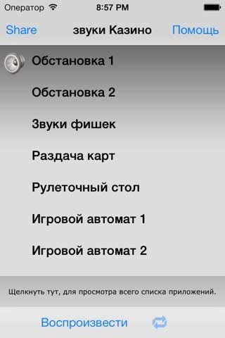 Casino Sounds screenshot 1