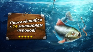Рыбное место Скриншоты3