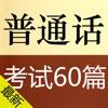 普通话考试朗读-普通话水平测试