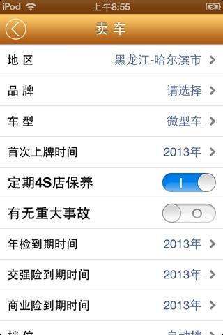东北二手车 screenshot 3