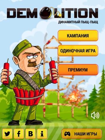 Взрыватель на iPad