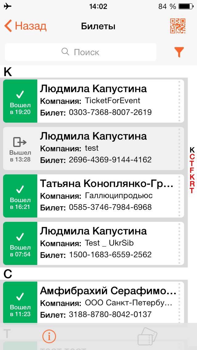 TicketForEventСкриншоты 4