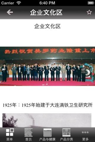 Screenshot of 中国直销网